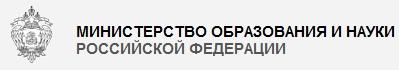 Официальный сайт Министерсатва образования и науки РФ